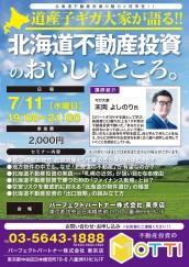 北海道不動産投資のおいしいところ