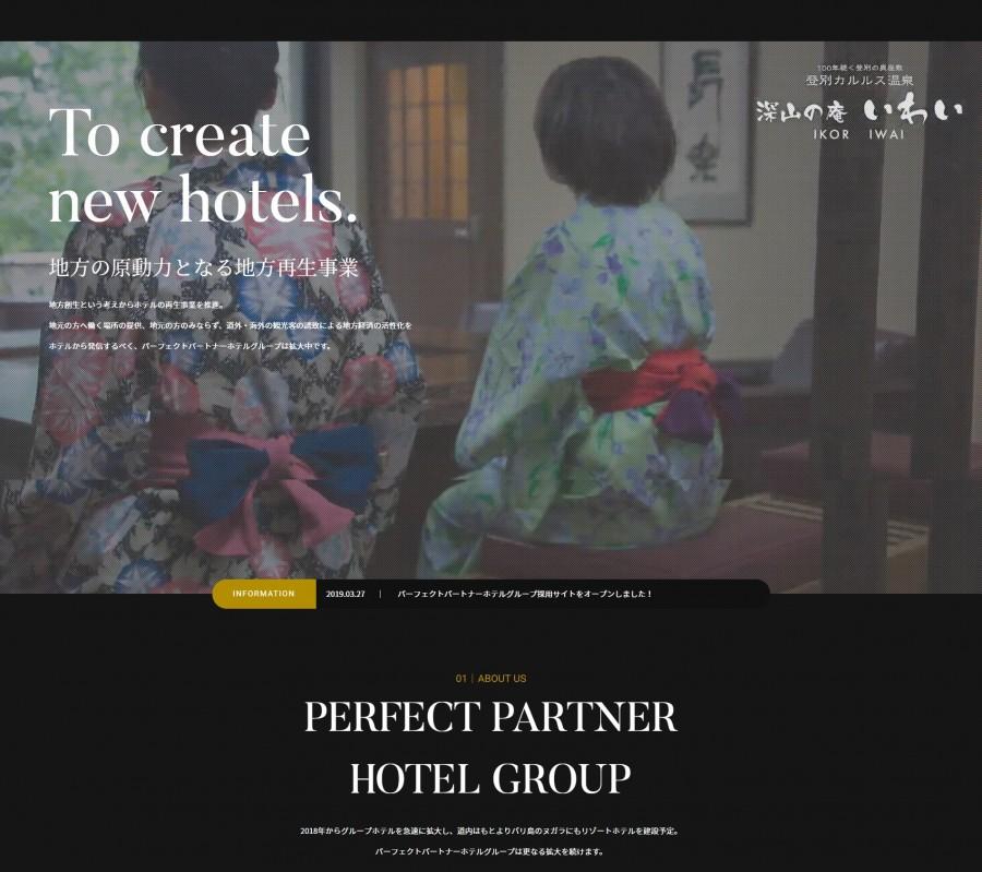 ホテルグループ求人サイト