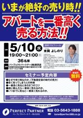 20170510tokyo-011