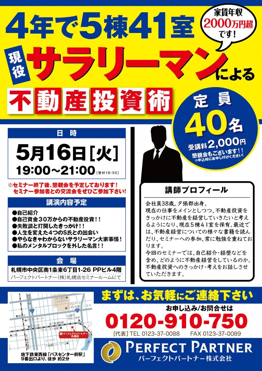 20170516sapporo-011