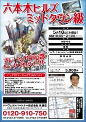 20170518sapporo-011
