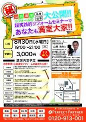 20170830asahikawat03-01