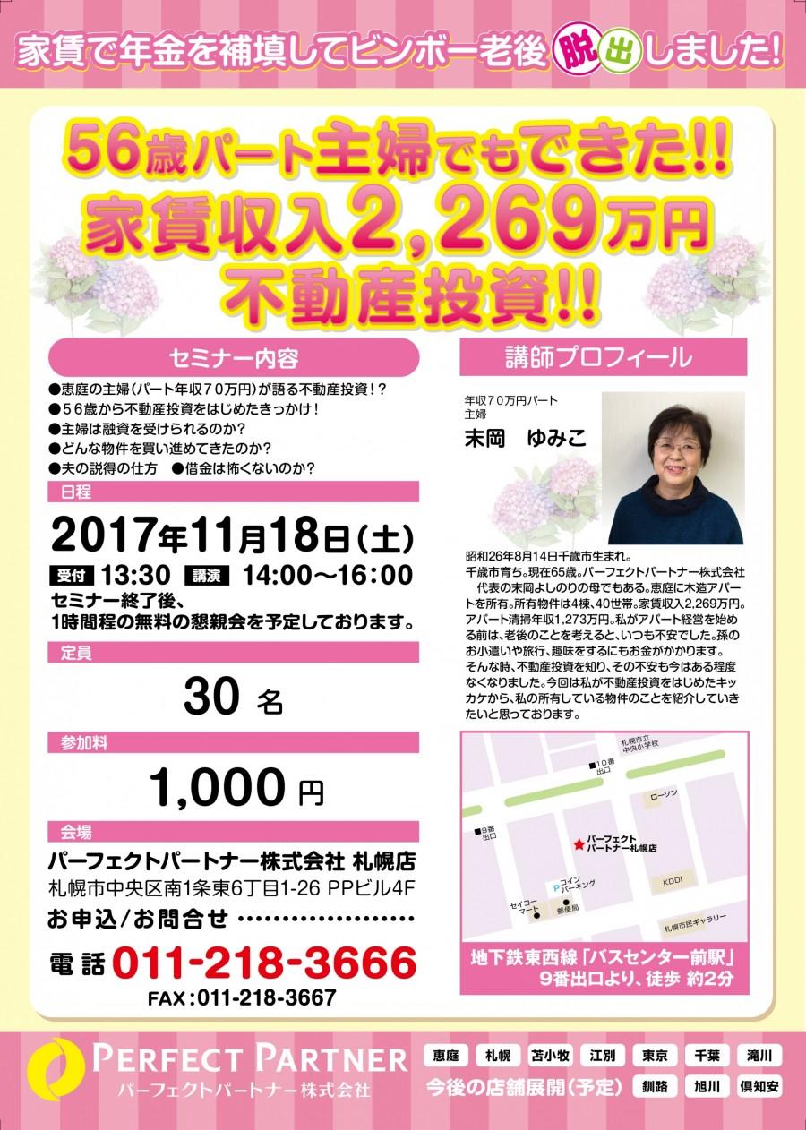 20171118sapporo-01