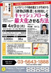 20180409suhama_tky-01