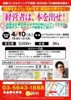 20180410_tokyo-011