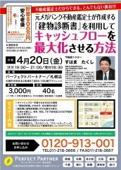 20180420suhama_sap-01