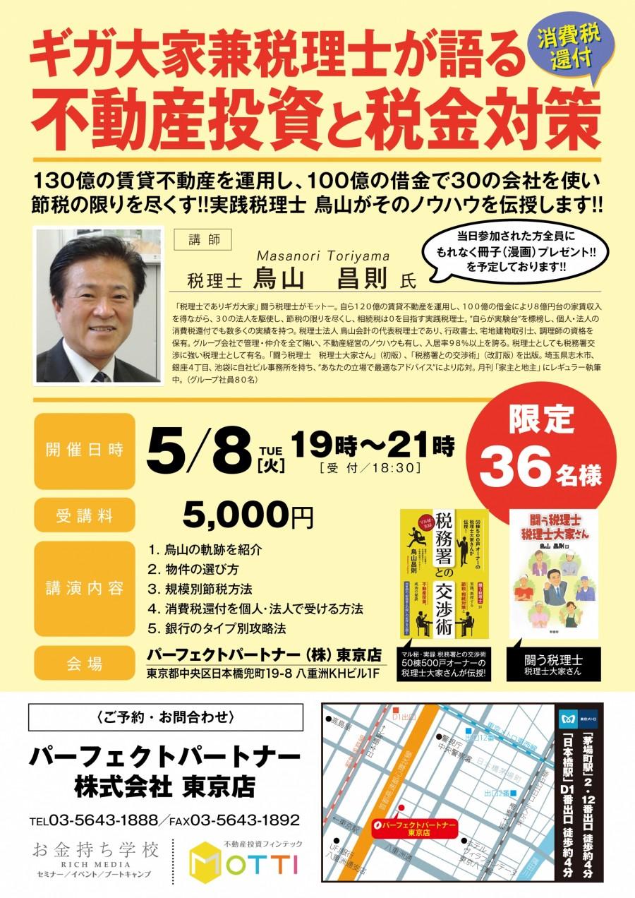 20180508toriyama_tokyo-01