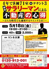 20180518sapporo-01