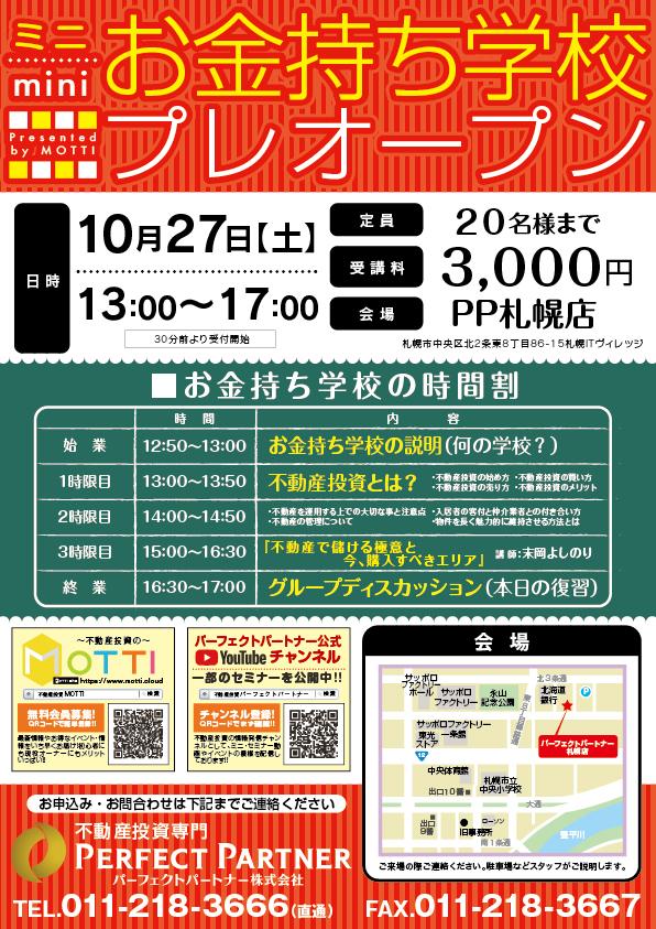 201810-27_mini-01