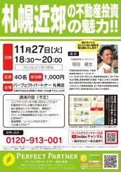 札幌近郊の不動産投資