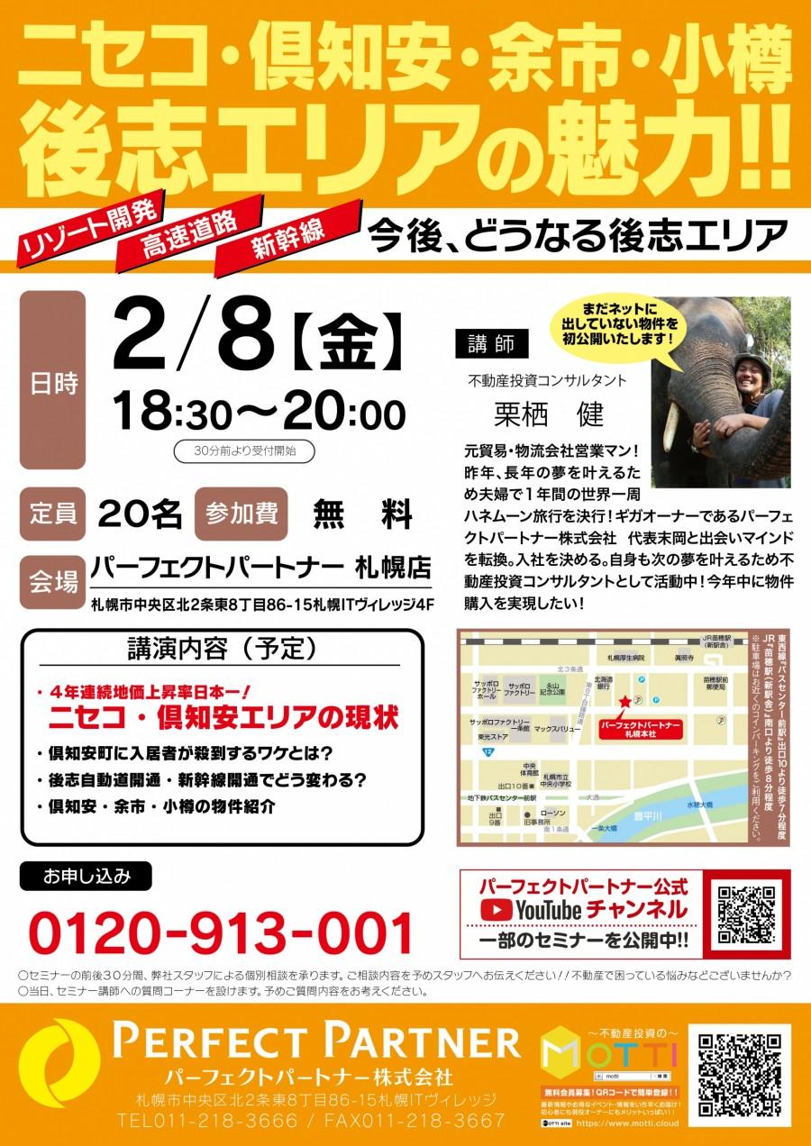 ニセコ・倶知安セミナー