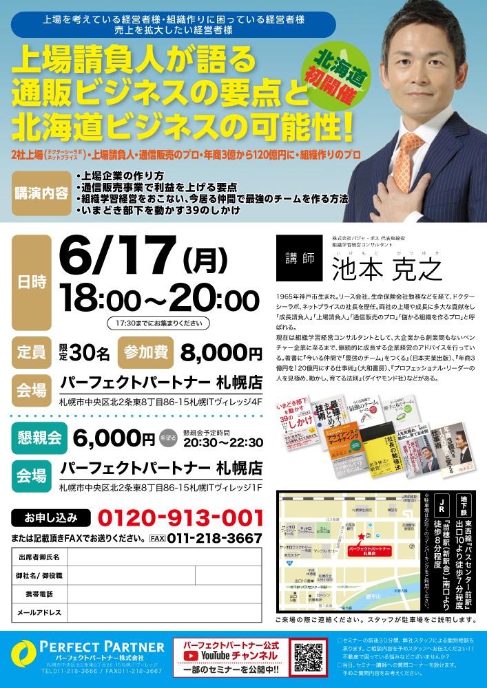 上場請負人が語る 通販ビジネスの要点と 北海道ビジネスの可能性!