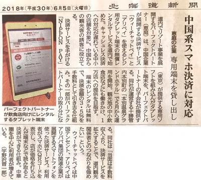 北海道新聞掲載