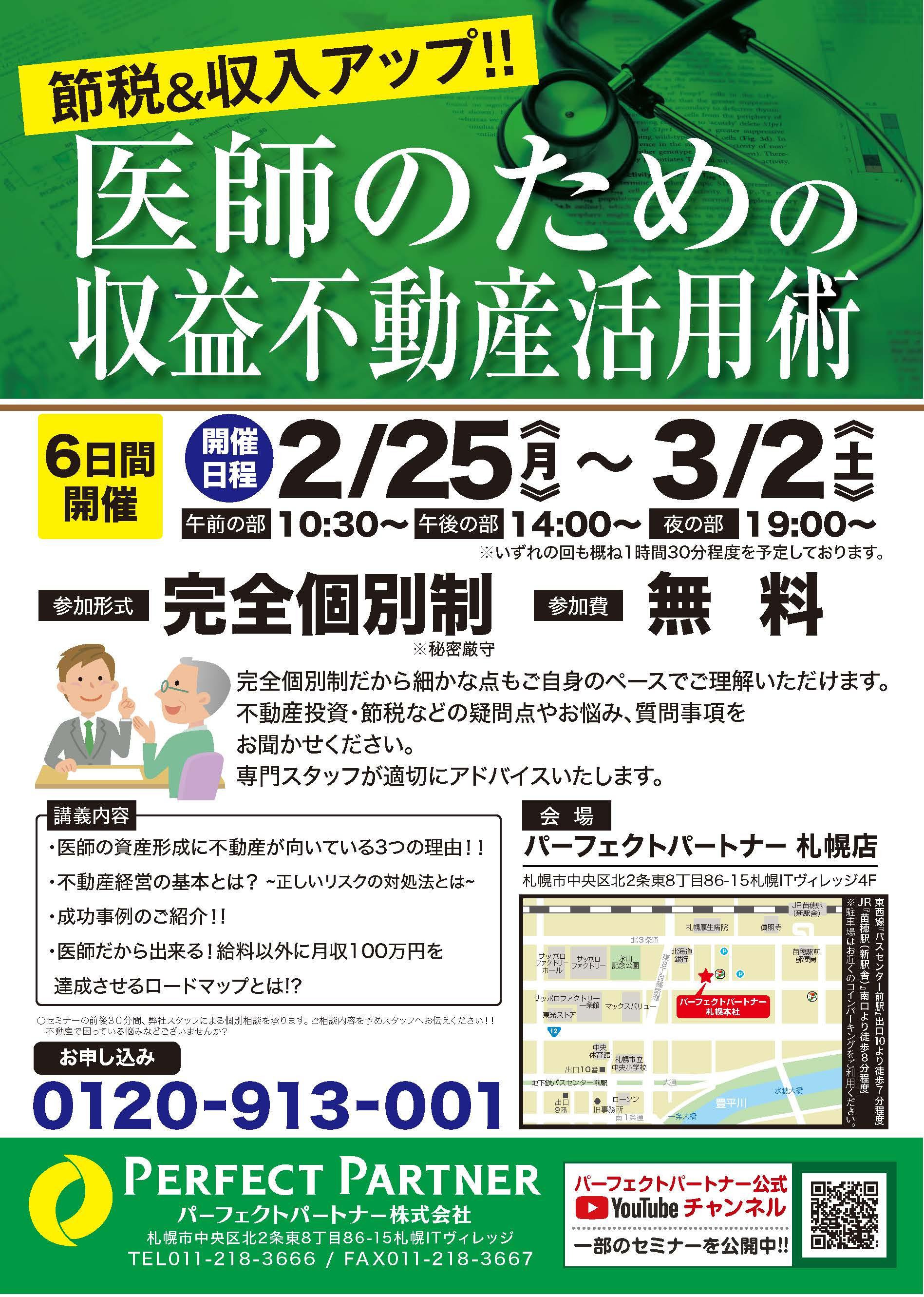 20190227_医師向けセミナー_ページ_1