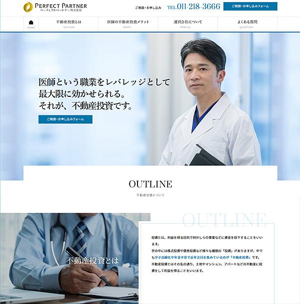 医師向け不動産投資サイト
