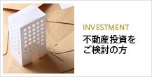 不動産投資をご検討の方