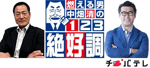 中畑清1・2・3出演