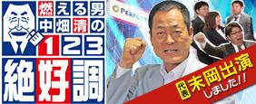nakahata_banner