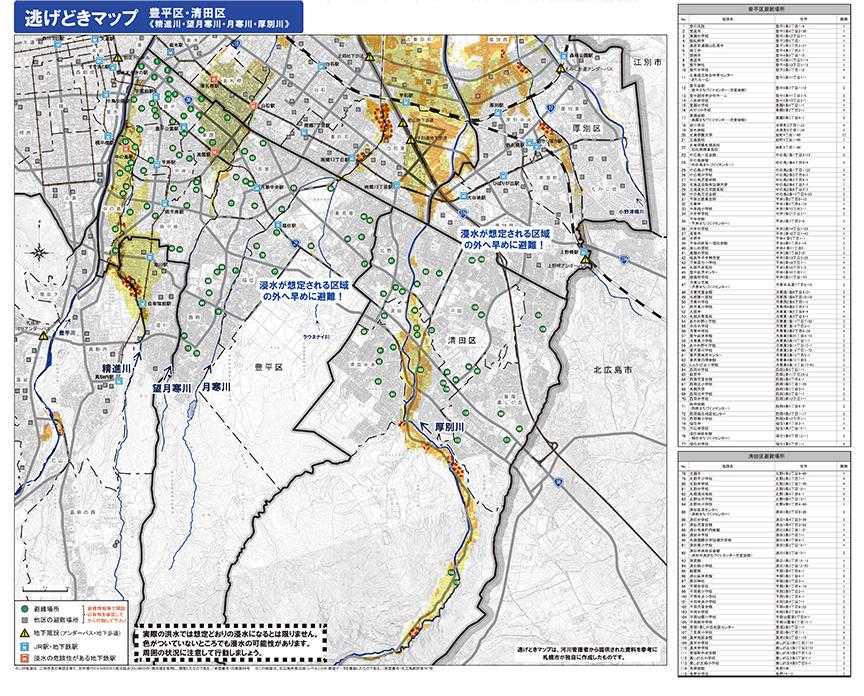 逃げどきマップ(豊平区・清田区)