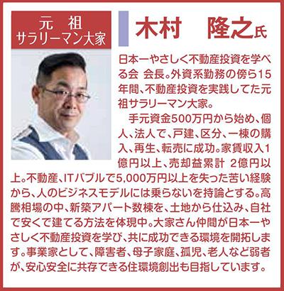 木村隆之氏
