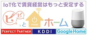 IoTアパート・バナー