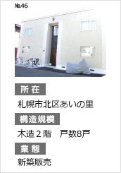 札幌市北区あいの里 新築販売