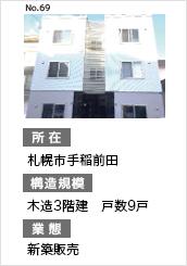 札幌市手稲前田 新築販売