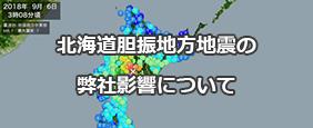 胆振東部地震