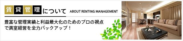 賃貸管理について