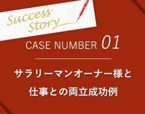 success01_03