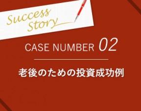 success02_03