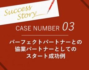success03_03