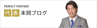 パーフェクトパートナー代表 末岡ブログ