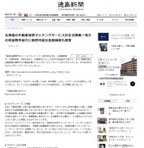 徳島新聞web